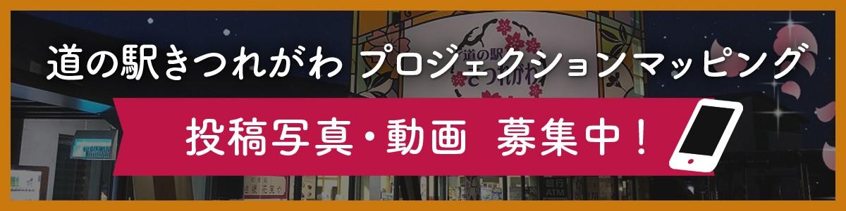 道の駅きつれがわ プロジェクションマッピング 投稿写真・動画 募集中!