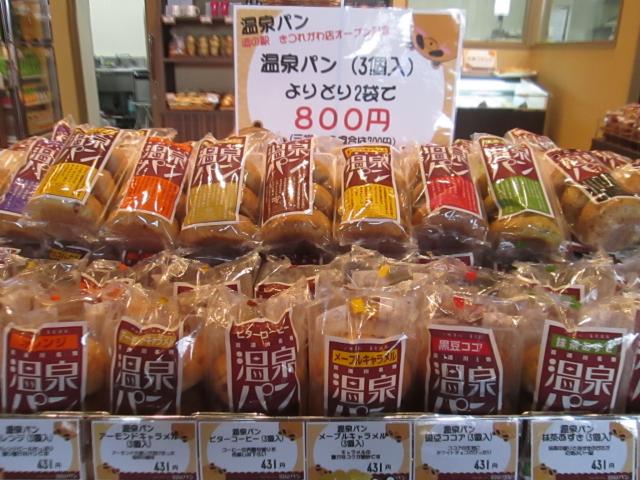 温泉パン特別価格販売   道の駅...