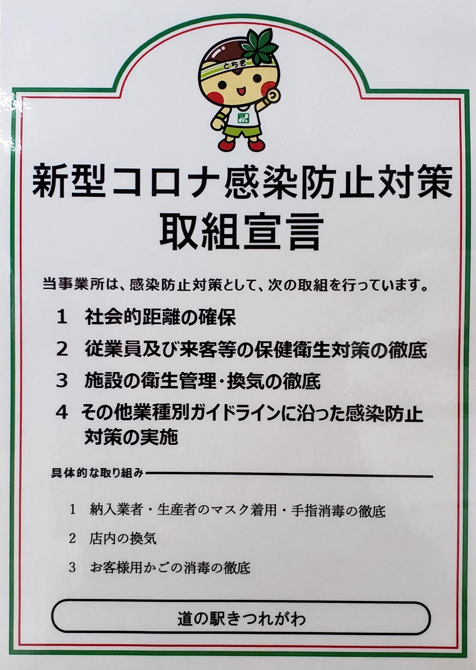 コロナ 今日 者 栃木 県 感染